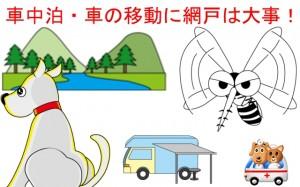ハイエースと車中泊(蚊から守る)